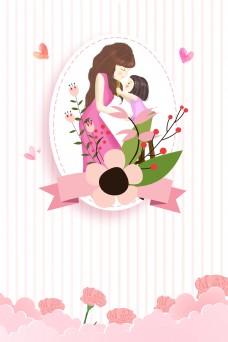 花朵小清新母亲节促销海报