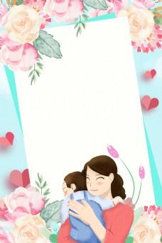 简约小清新母亲节花卉促销蓝色背景