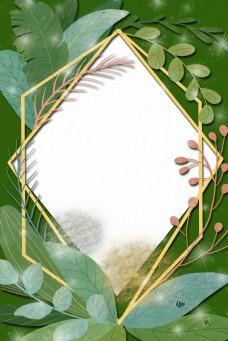 春天绿植装饰邀请函花边