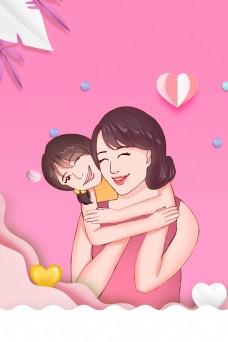 粉色清新感恩母亲节海报