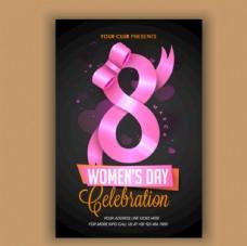 妇女节海报模板