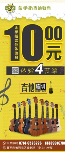 金手指吉他体验课