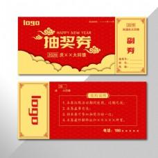 红色喜庆中式抽奖券