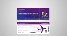 十周年庆典纪念机票