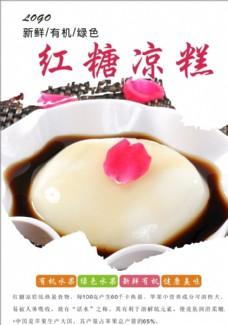 红糖凉糕海报