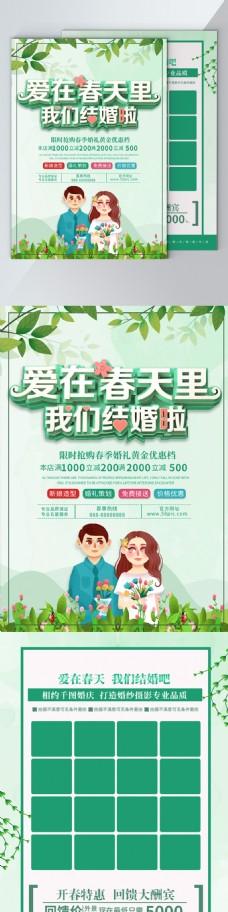 小清新爱在春天里我们结婚啦宣传单设计