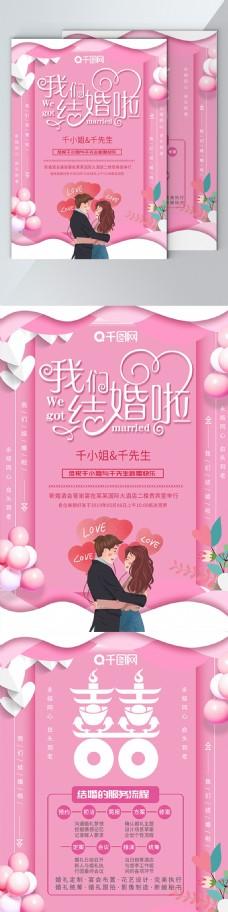 粉色剪纸风结婚宣传页