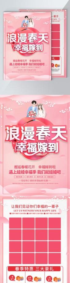 创意粉色浪漫春天幸福嫁到宣传单设计