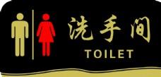 洗手间门牌