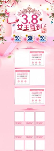 淘宝天猫38女王节粉色首页模板