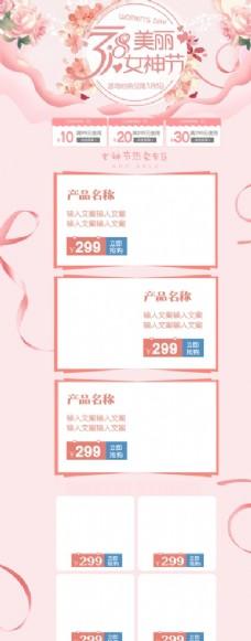淘宝天猫38女王节粉色首页