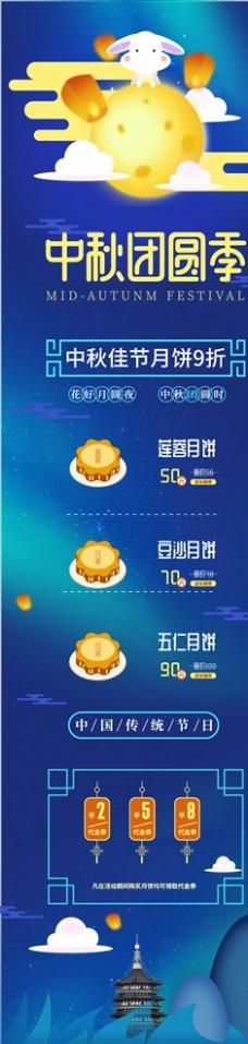 中秋节H5页面