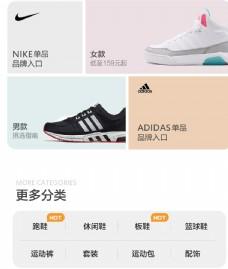 耐克Adidas运动手机端页面