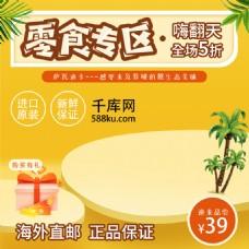 零食促銷葉子椰子促黃色立體銷淘寶主圖