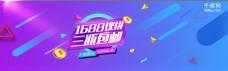淘宝京东618大促海报banner