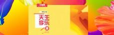 电商天猫淘宝首页春装新品全屏海报banner