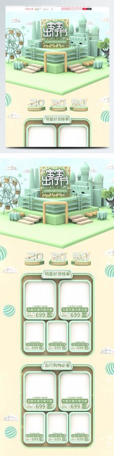 清新绿色宝宝出行节城堡电商天猫首页模板