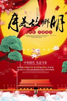 创意中秋国庆双节钜惠宣传海报