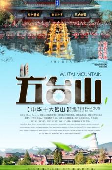 五臺山旅游海報