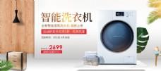 电商淘宝智能洗衣机店铺促销海报