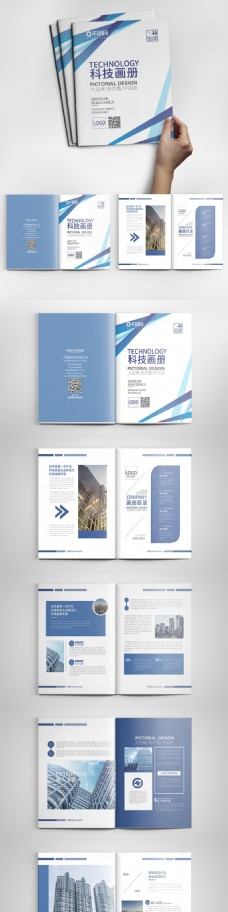 几何风蓝色线性色块现代科技金融画册