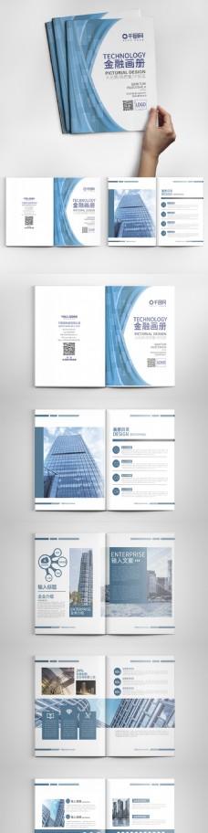 蓝色渐变风互联网科技金融画册