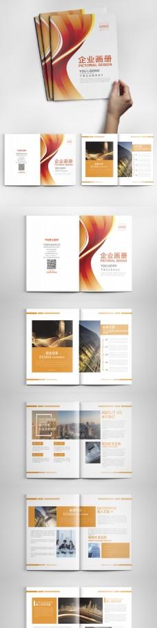 商务风橙色现代科技金融画册