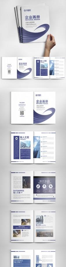 几何风极简蓝色渐变创意科技金融画册