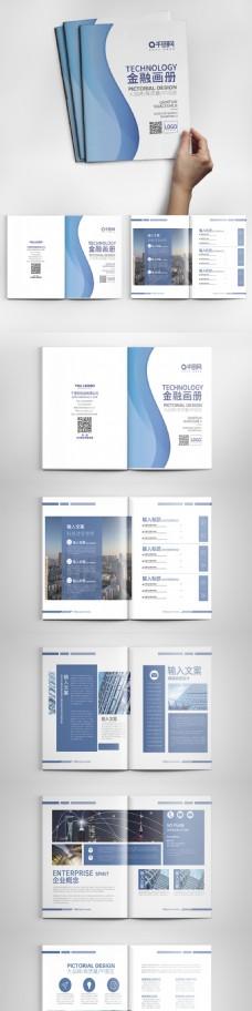极简风蓝色科技现代金融画册