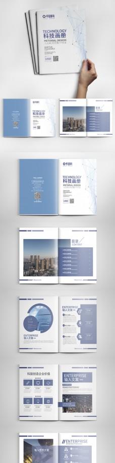 简约风蓝色线性科技金融画册