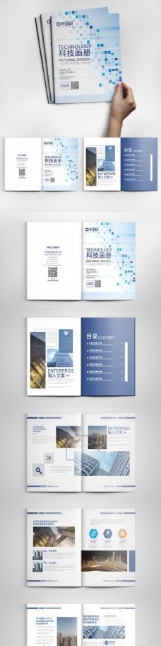 科技风创意几何蓝色现代金融画册