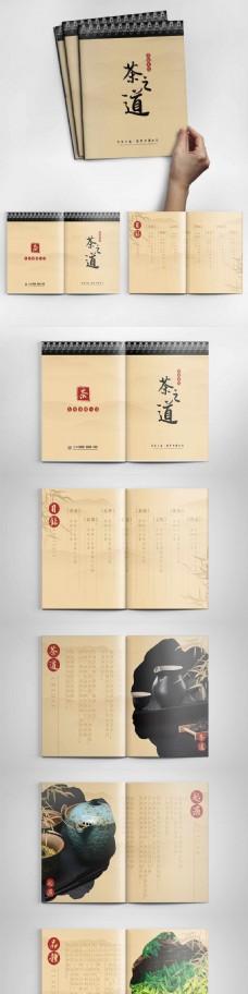 中国风茶道文化企业宣传画册