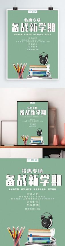 原创备战新学期开学促销海报模板设计