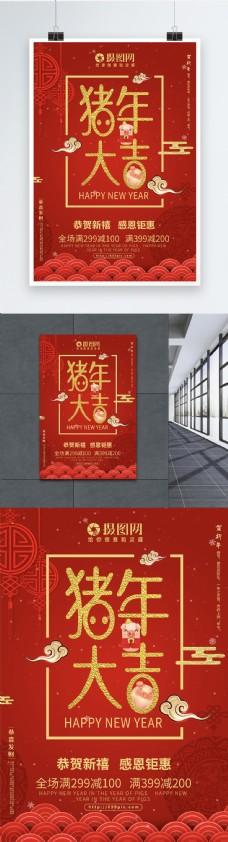 红色猪年大吉感恩钜惠促销海报