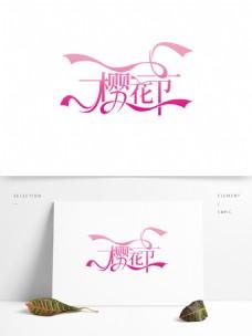 樱花节创意粉色艺术字