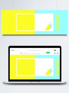 黄蓝拼接几何背景
