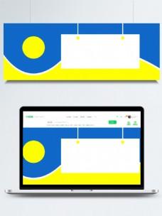 蓝黄创意几何背景