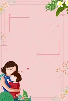 5.12母亲节粉色海报