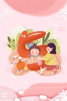 5.12母亲节粉红简约风海报banner