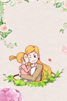 5.12母亲节粉红色简约海报banner