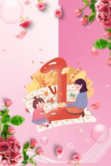 母亲节倒计时粉红色简约风海报banner