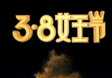 三八女王节
