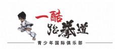 跆拳道背景墙 logo标志