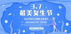 蓝色清新37最美女生节促销海报