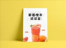 奶茶店海报设计 原创产品海报