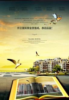 书籍地产海报