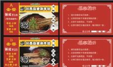 川菜 豆腐皮  涮菜