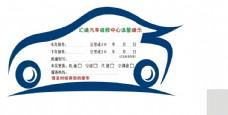 汽车保养卡