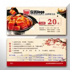 毛家湘菜红烧肉20元代金券