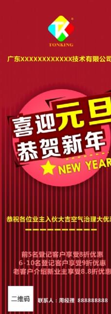 喜迎元旦新年